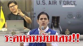 3739 #ระดมคนนับแสน !! ปิดสนามบิน หนุนทหารสหรัฐบุก