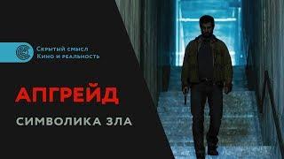 Фильм «Апгрейд» (2018). Символика зла. Разбор фильма