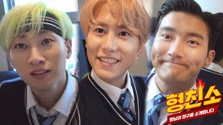 [Bros.Friend.Intro] Inside Super Junior's minds who have transferred to the school as a full group!