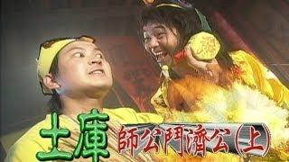 台灣奇案 EP054 土庫-師公鬥濟公(上)