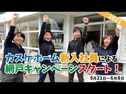 【カスケホーム新入社員研修】網戸張り替えキャンペーン2021