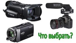 Чем снимать видео - видеокамера или зеркалка