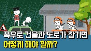 폭우로 인한 침수상황 대처방법을 알아봐요.내용