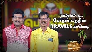 Travels Parithabangal | Mullai Kothandam | Nagaichuvai Pongal | Pongal Special Program | Sun TV