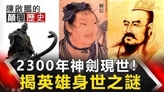 【陳啟鵬顛覆歷史】2300年神劍現世! 揭英雄身世之謎