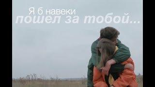 Я б навеки пошел за тобой...   Трейлер к фанфику про Аню Бобровскую и Костю Мусийченко