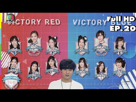 Victory BNK48 (รายการเก่า) |  The Toys | EP.20 | 13 พ.ย. 61 Full HD