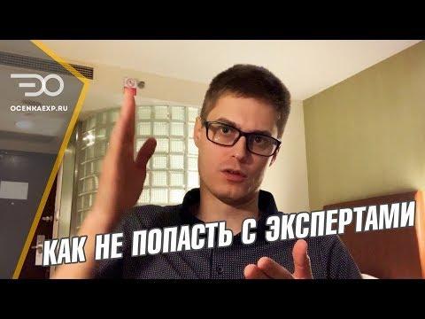 Как Выбрать Эксперта Для Строительной Экспертизы и Приемки Квартиры | Кирилл Мандрика