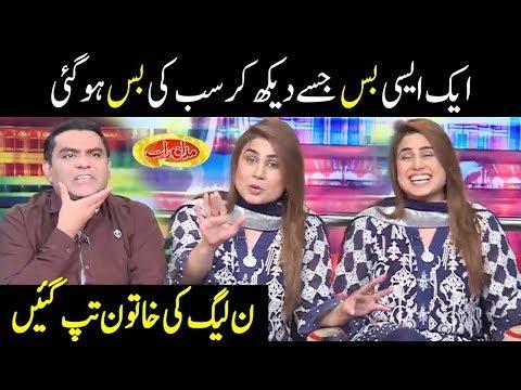 PMLN Ki Khatoon Ghussa Kar Gain – Mazaaq Raat – Dunya News