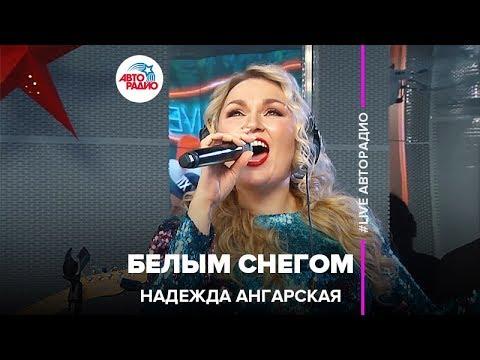 Надежда Ангарская - Белым Снегом (#LIVE Авторадио)