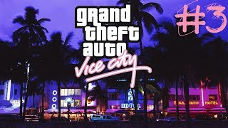 Grand Theft Auto: Vice City ПРОХОЖДЕНИЕ #3