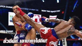 ช็อตเด็ด ยั่วดีนัก เอาบาทาไปกิน! | Muay Thai Super Champ | 14/10/61