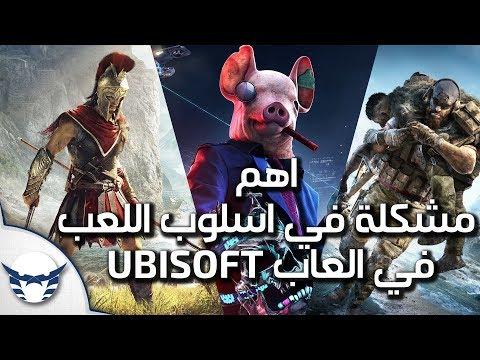 اهم مشكلة في جيمبلاي العاب Ubisoft