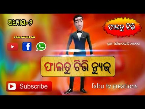Download Faltu Tv News _episode-2_odia Funny Cartoon Video. HD Mp4 3GP Video and MP3