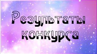✝Результаты конкурса на старого пета✝~Littlest Pet Shop~LPS~