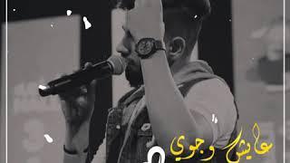 محمد الشحي - انا منكسر #تصاميم#حالات وتس#اغنيه محمد الشحي انا منكسر تحميل MP3