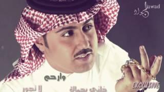 تحميل اغاني جواد العلي - صادق الود (النسخة الأصلية) MP3