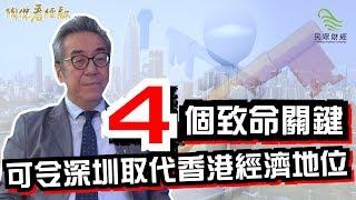 4個致命關鍵可令深圳取代香港經濟地位_陶傑看經融_民眾財經台_20190916