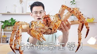 How much does it cost to buy the biggest king crab in the entire seafood market?