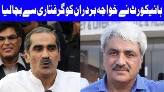 LHC Approves Khawaja Saad Rafique and Salman Rafique