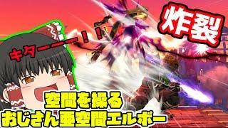 【ゆっくり実況】圧倒的火力ガノンおじさんで暴れたいPart48(スマブラWiiUオンライン)