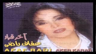 Afaf Rady - Akher Qarar / عفاف راضي - آخر قرار