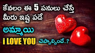 How to Impress Girls? | Simple Relationship Tips and Tricks in Telugu | Latest Updates | Movie Focus