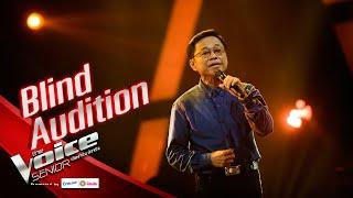 อาอ๊อด - ใจจะขาด - Blind Auditions - The Voice Senior Thailand - 24 Feb 2020