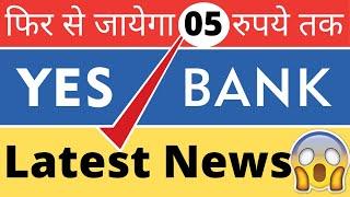 YES BANK फिर से जायेगा 05 रुपये तक?| Latest News | Stock Market for Beginners
