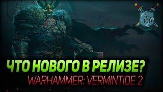 Warhammer: Vermintide 2 - что нового в релизе?