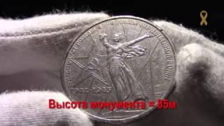 Юбилейная монета СССР, 1р 30 лет Победы