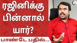 ரஜினிக்கு பின்னால் யார்? | பாண்டே பதில் | Rajinikanth