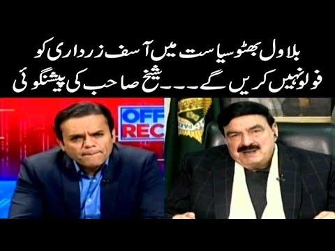 Bilawal Bhutto Will Not Follow Asif Zardari's Footsteps In Politics