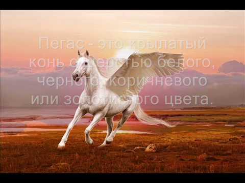 Пегас - крылатый конь