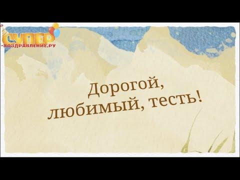 С Днем Рождения Дорогой Тесть super-pozdravlenie.ru