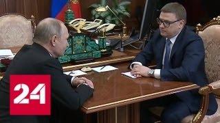 Новый глава Челябинской области Алексей Текслер прибыл в регион - Россия 24