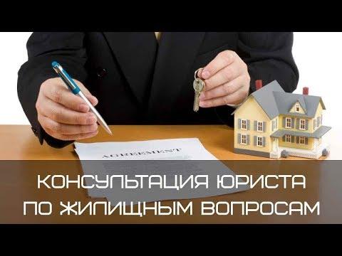Kонсультации по жилищным вопросам - бесплатная консультация юриста онлайн