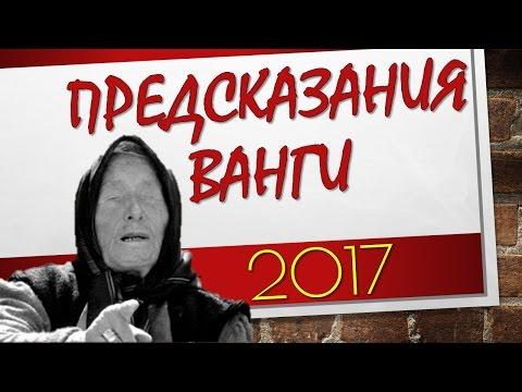 ТОЧНЫЕ ПРЕДСКАЗАНИЯ ВАНГИ НА 2017 ГОД