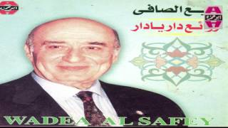 تحميل اغاني Wade3 El Safe - Ghalab El Hawa / وديع الصافي - غلاب الهوي MP3