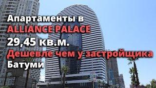 Продаются апартаменты в Alliance Palace в Батуми. Дешевле чем у застройщика! Первая береговая линия