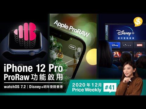 iPhone 12 ProRaw功能啟用 | Apple Watch新功能可預防死亡?| Disney+ 明年登陸香港  | 廣東話【Price Weekly #41 2020年12月 】