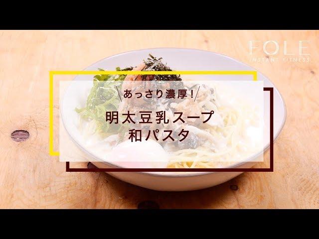 明太豆乳スープ和パスタのレシピ