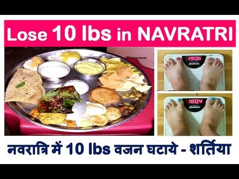 Lose 4.5kg or10 lbs with NAVRATRI DIET, नवरात्रि में 10 lbs वजन घटाये - शर्तिया - Dr Shalini