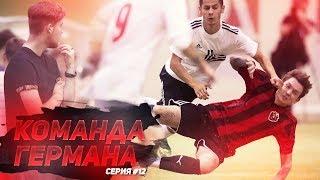 Амкал против настоящих футболистов! (#КомандаГермана против Друзей Германа) серия #12