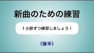 彩城先生の新曲レッスン〜1小節ずつ5-2後半〜