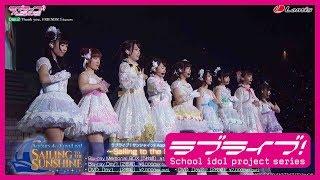 ラブライブ!サンシャイン!! Aqours 4th LoveLive! ~Sailing To The Sunshine~ Blu Ray&DVD【ダイジェスト】