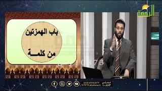 باب الهمزتين من كلمه ج 3 برنامج قرآن وقراءات مع الشيخ محمد حسن