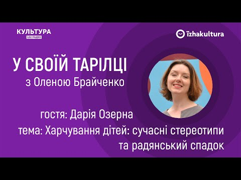 Їжа та ідентичність: українська кухня в Канаді