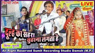 Dulhe Ka Shehra Suhana Murli Gayak Sumit Rathore Damoh Sachin Sandhya Program Uchehra