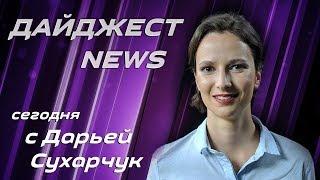 Digest News: российский шпион в Австрии и акция праворадикалов в годовщину «Хрустальной ночи»